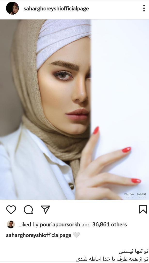حجاب کامل سحر قریشی