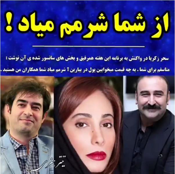 سحر زکریا شهاب حسینی را با خاک یکسان کرد