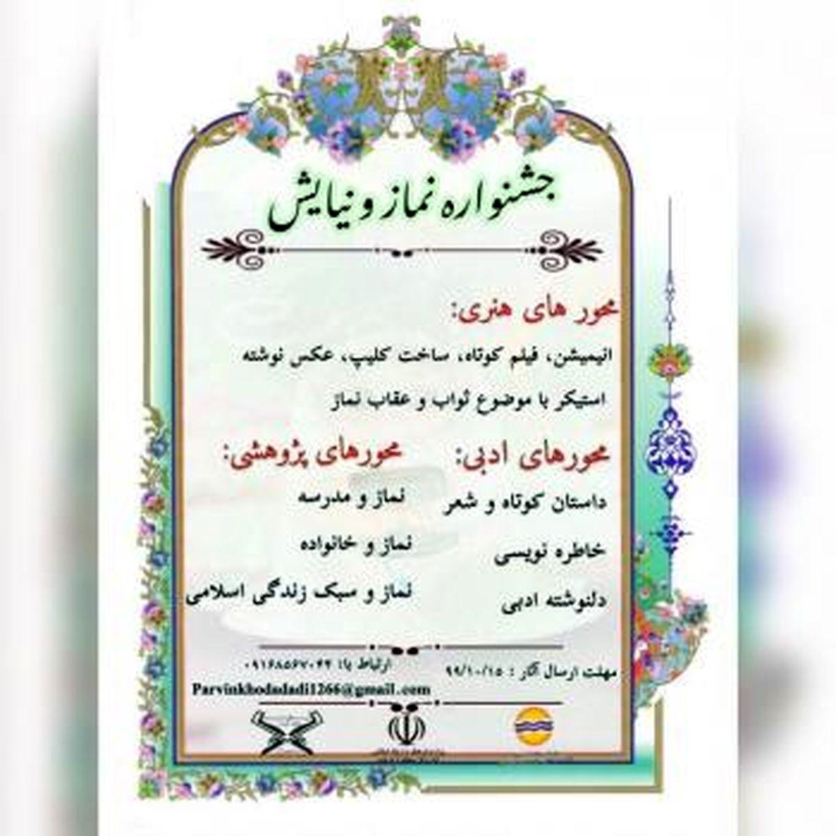برگزیدگان جشنواره فرهنگی و هنری نماز و نیایش در قشم معرفی شدند