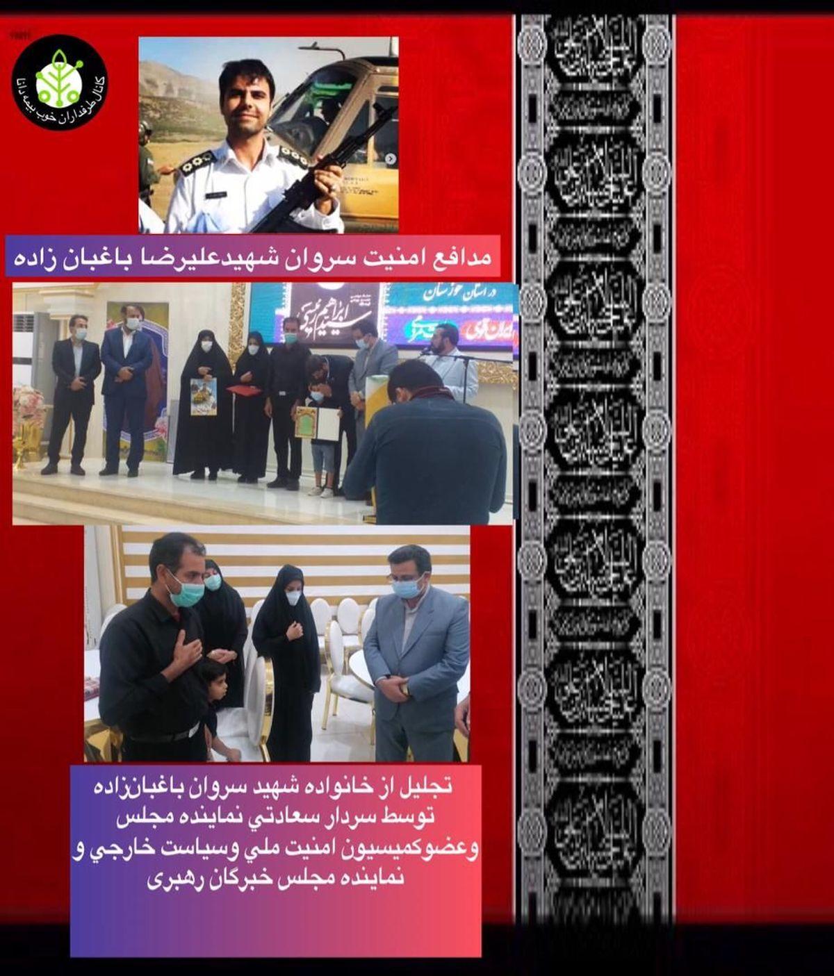 تجلیل از خانواده شهید سروان باغبانزاده توسط نماینده مجلس خبرگان رهبری و مسئولین