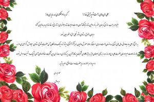 پیام تبریک مدیرعامل بیمه کارآفرین به مناسبت ولادت با سعادت حضرت علی (ع)