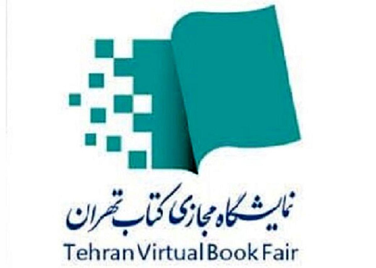 شمار مرسولات پستی در نمایشگاه مجازی کتاب رو به افزایش است