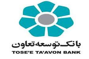 افزایش سقف تسهیلات قرضالحسنه اشتغالزایی در بانک توسعه تعاون