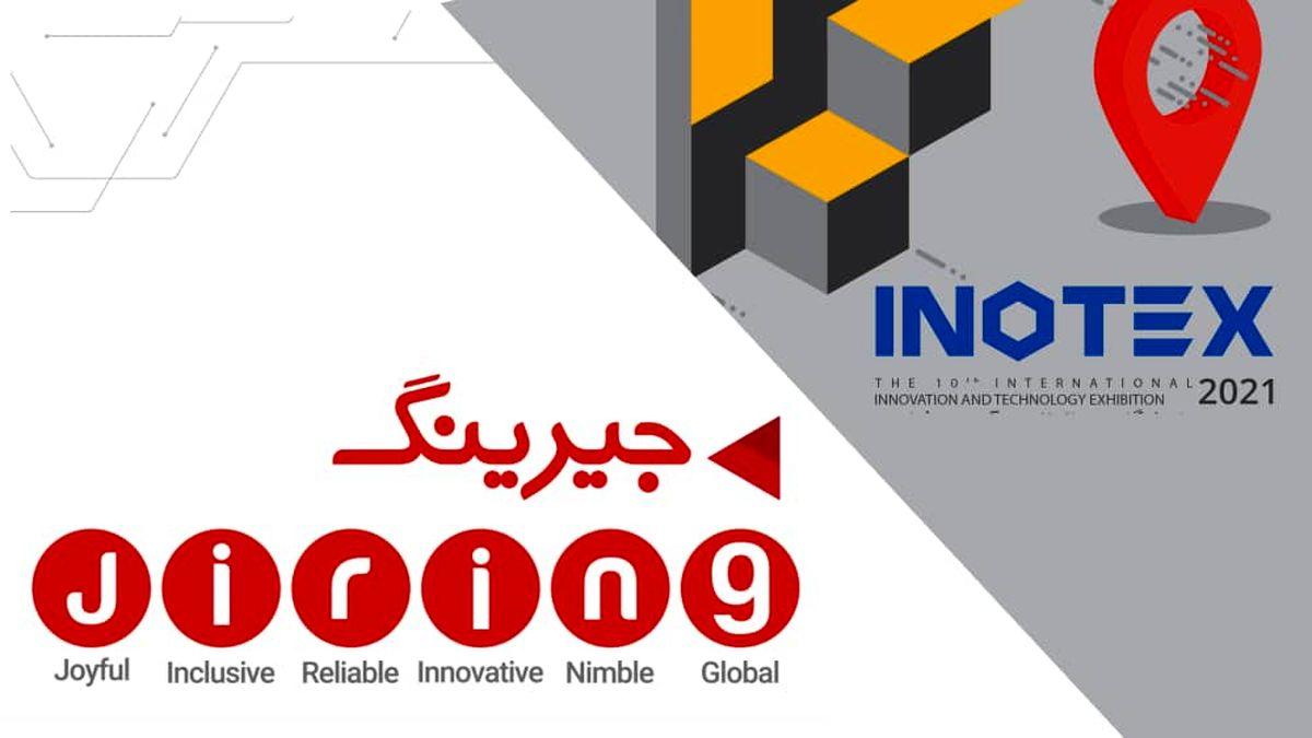 حضور فعال جیرینگ در مهمترین رویداد نوآوری کشور،اینوتکس 2021