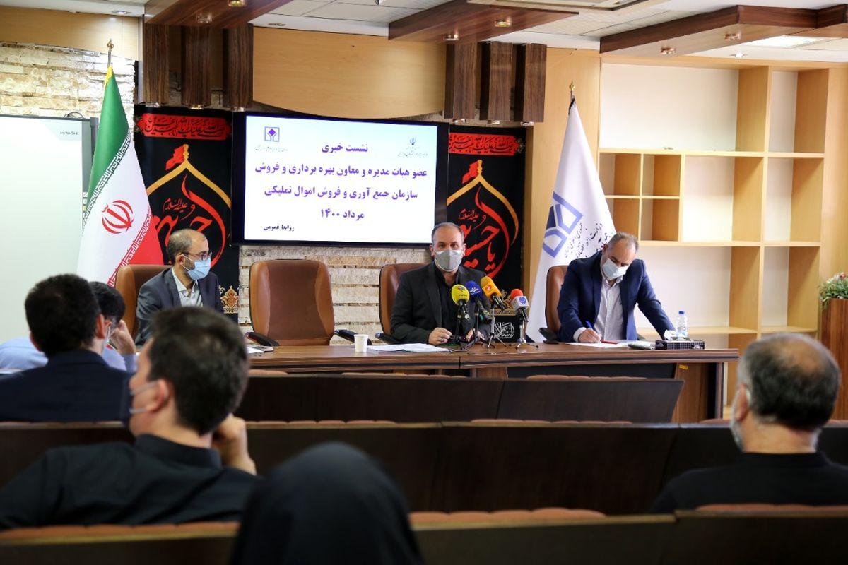 جزئیات عملکرد سازمان اموال تملیکی در 4 ماهه نخست سالجاری تشریح شد