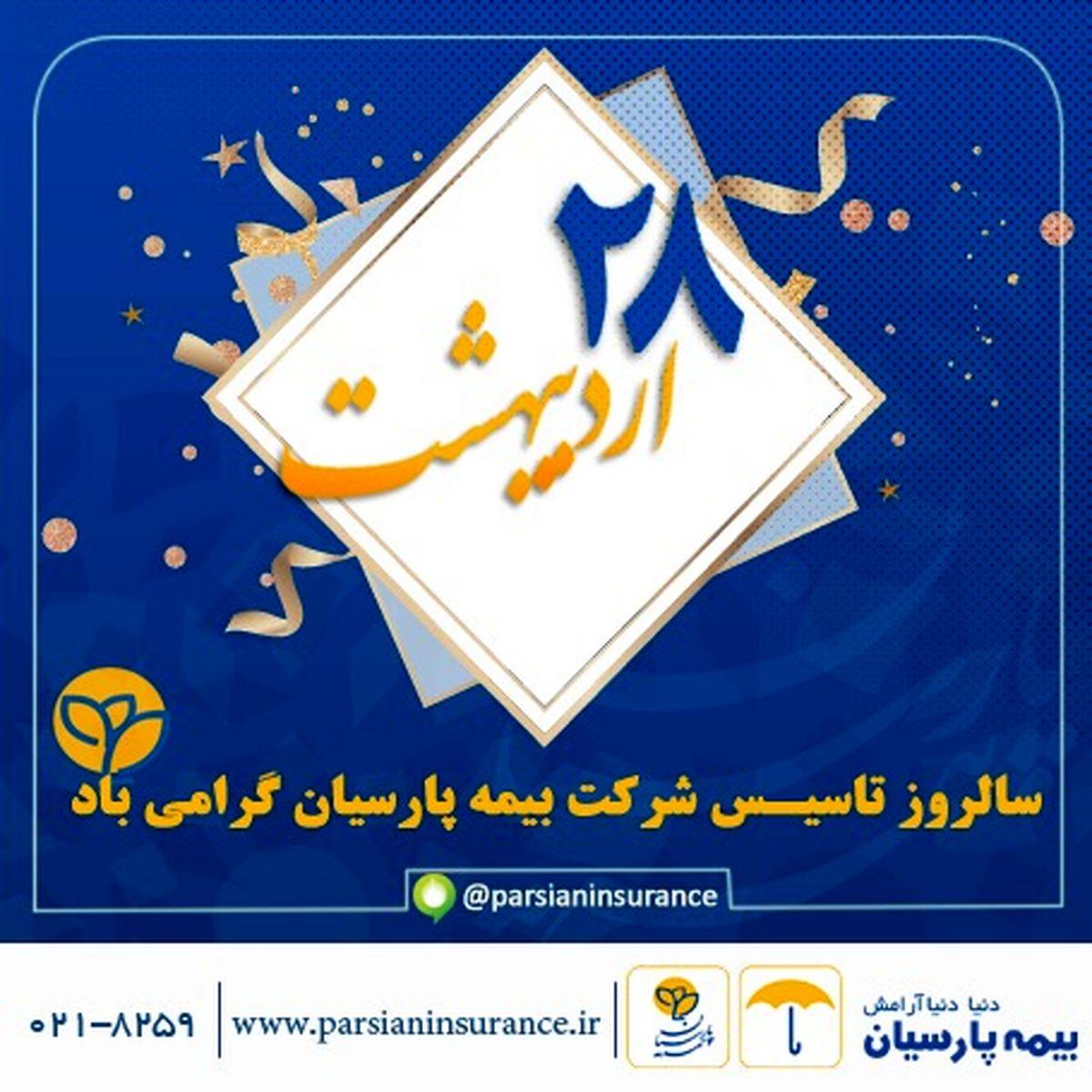 پیام تبریک مدیر عامل بیمه پارسیان به مناسبت سالروز تاسیس این شرکت