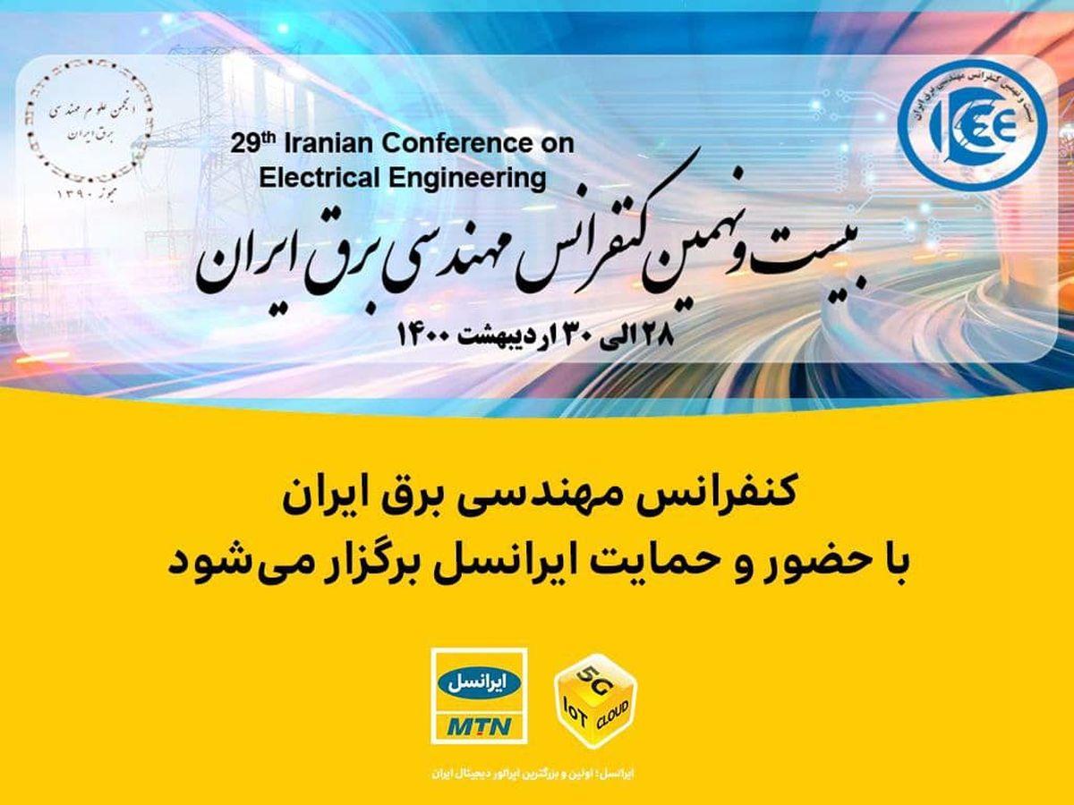 کنفرانس مهندسی برق ایران با حضور و حمایت ایرانسل برگزار میشود