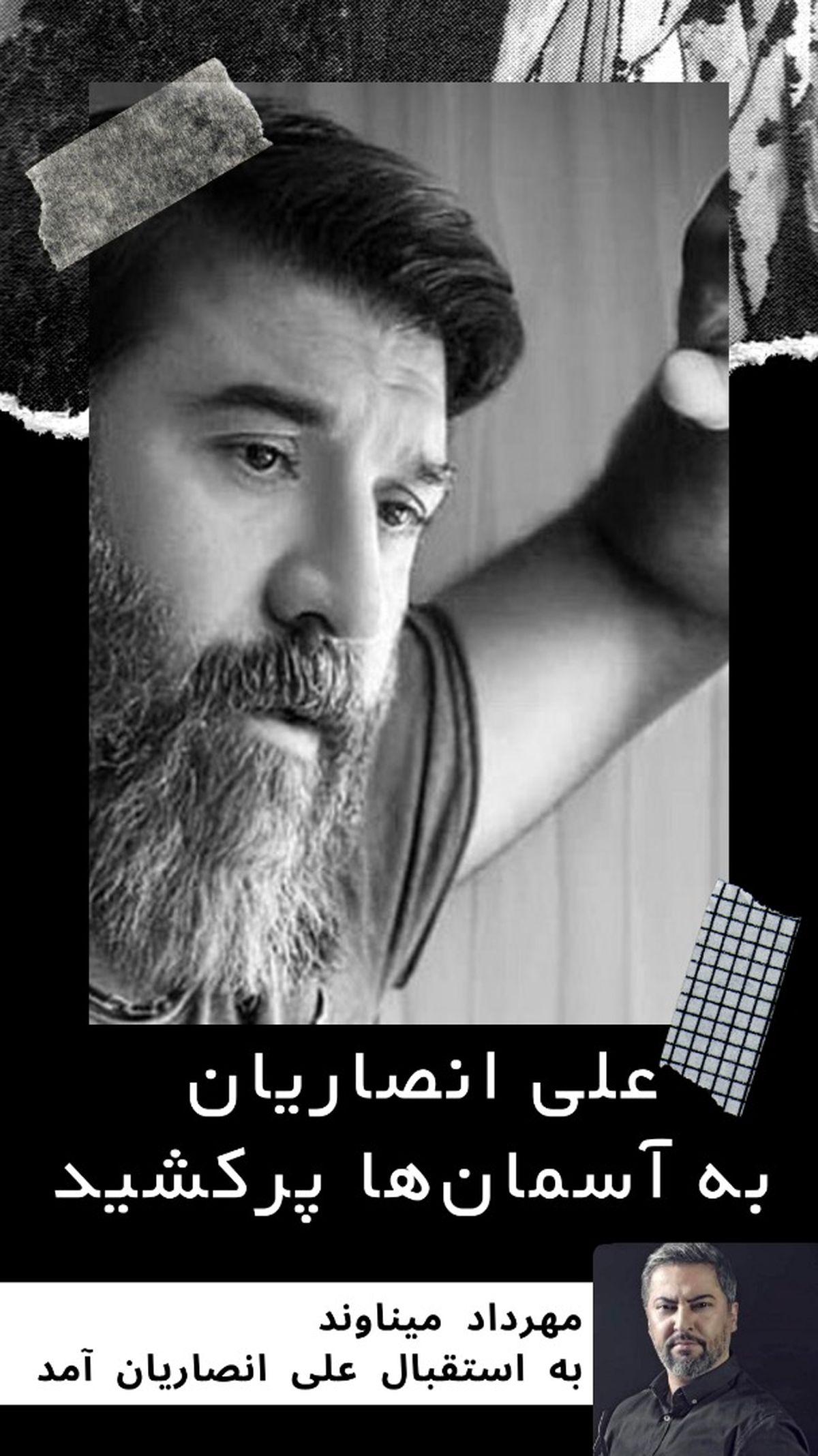 علی انصاریان درگذشت + بیوگرافی و عکس همسرش