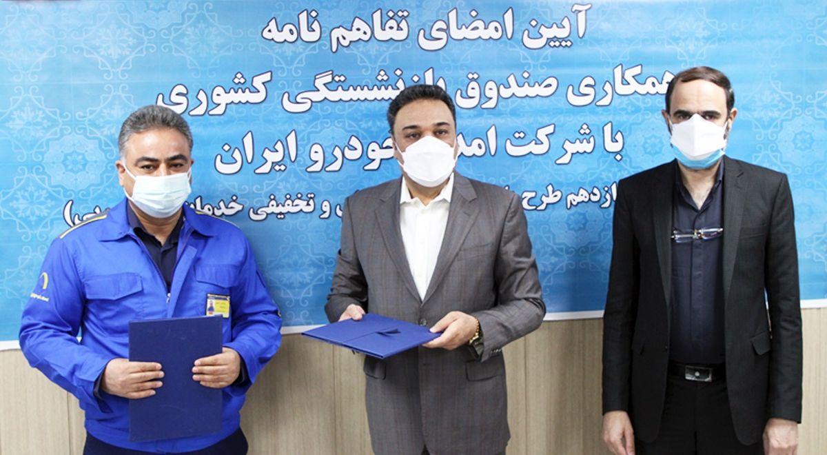 تسهیلات ویژه «امداد خودرو ایران» به بازنشستگان کشوری