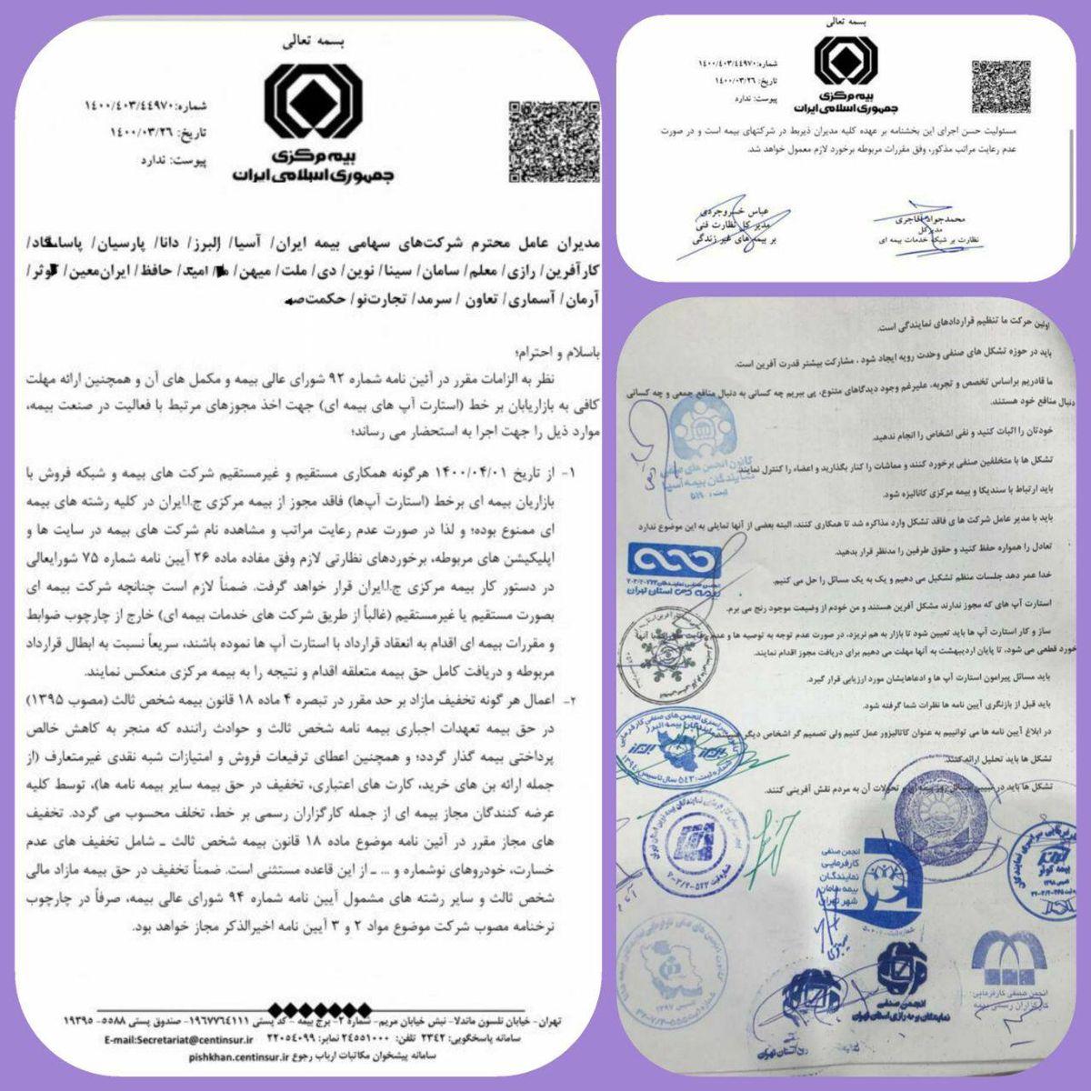 بخشنامه ممنوعیت هرگونه همکاری با شرکتهای استارتاپی ابلاغ گردید