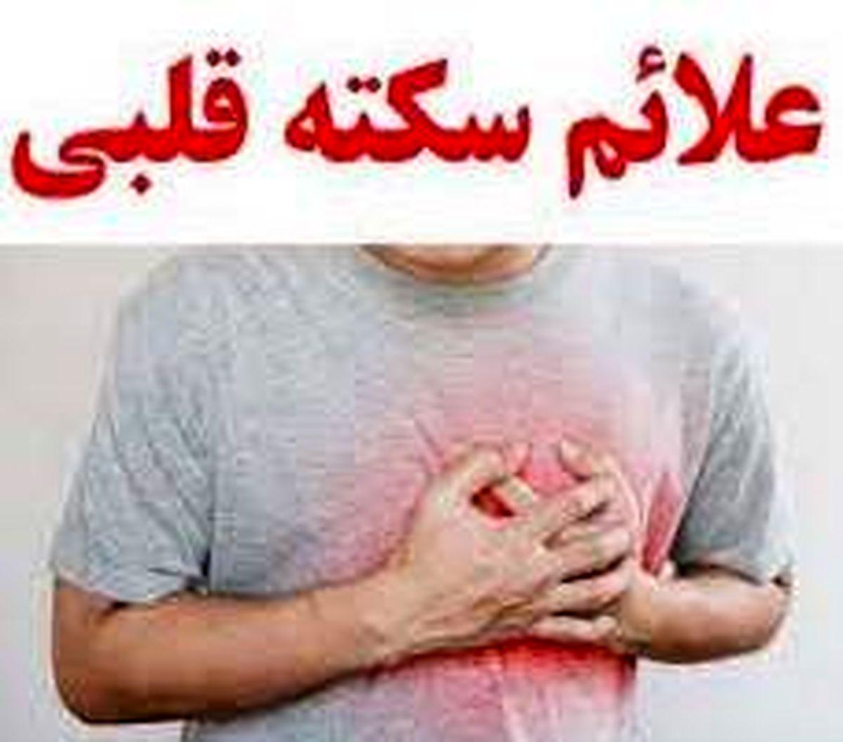 این علائم یعنی به زودی سکته قلبی می کنید!
