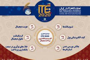 آغاز به کار دومین روز ITE 2020