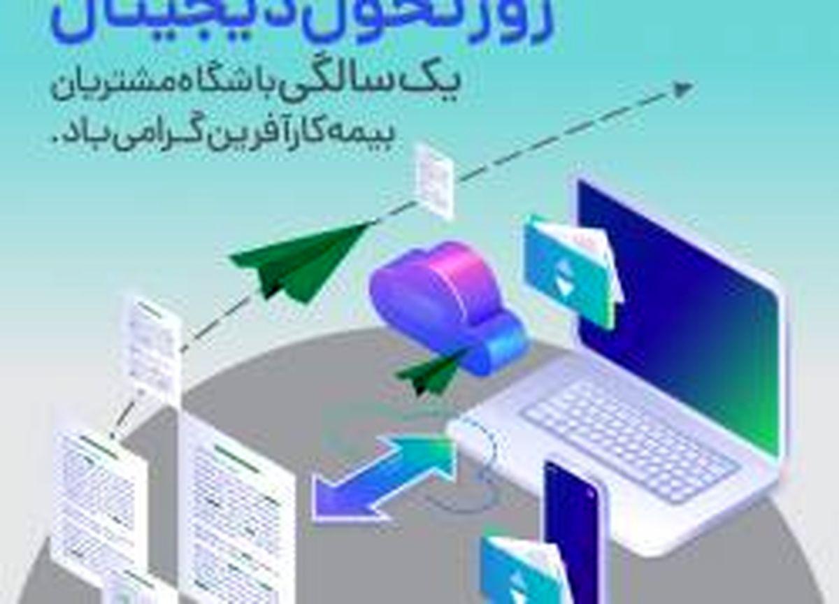 دیجیتالی سازی و آینده روشن بیمه کارآفرین
