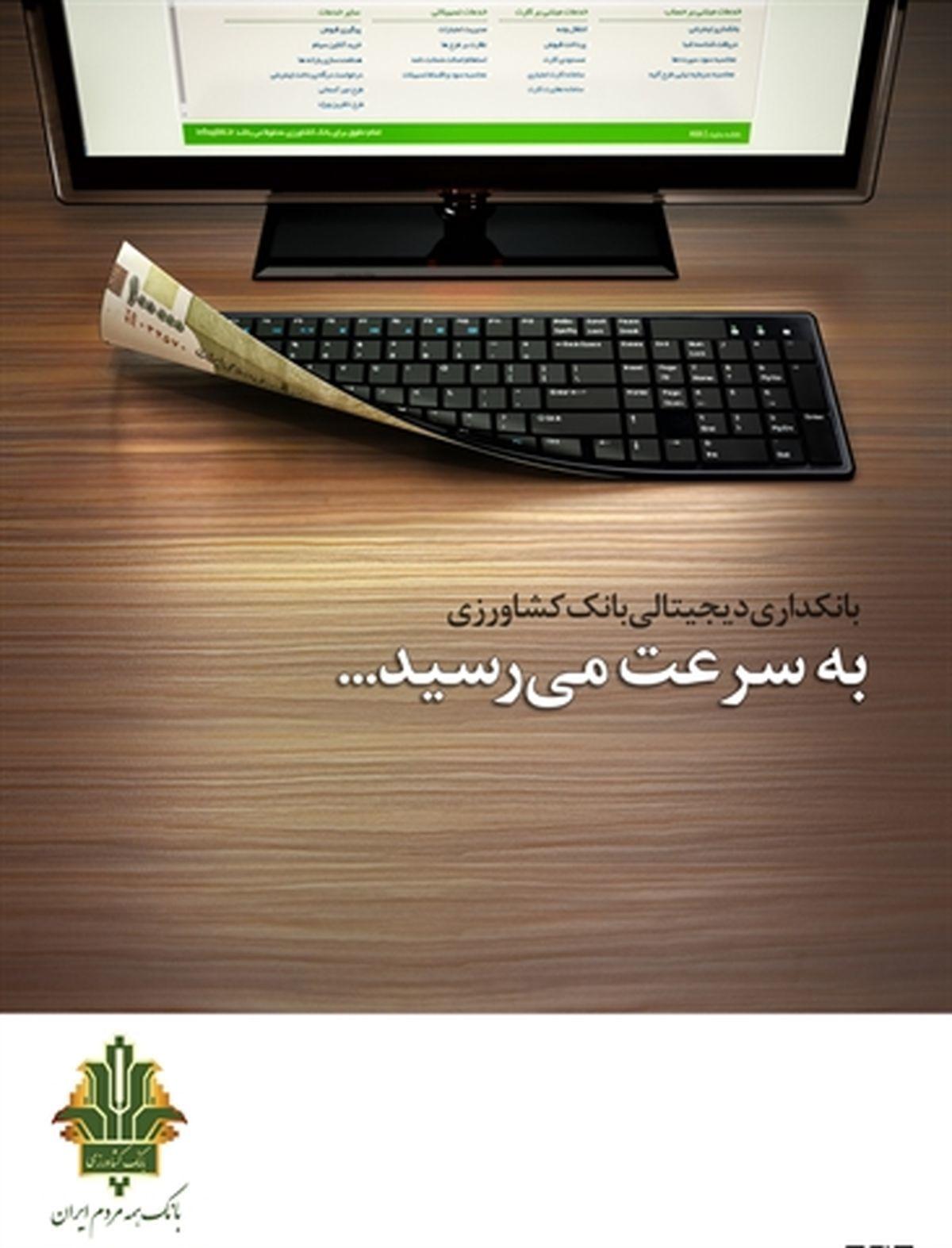 مشتریان اینترنت بانک کشاورزی به 400 هزارنفر رسید