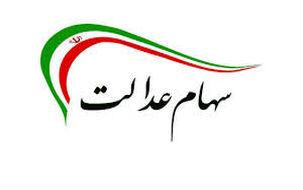 ارزش سهام عدالت | پنجشنبه 7 اسفند