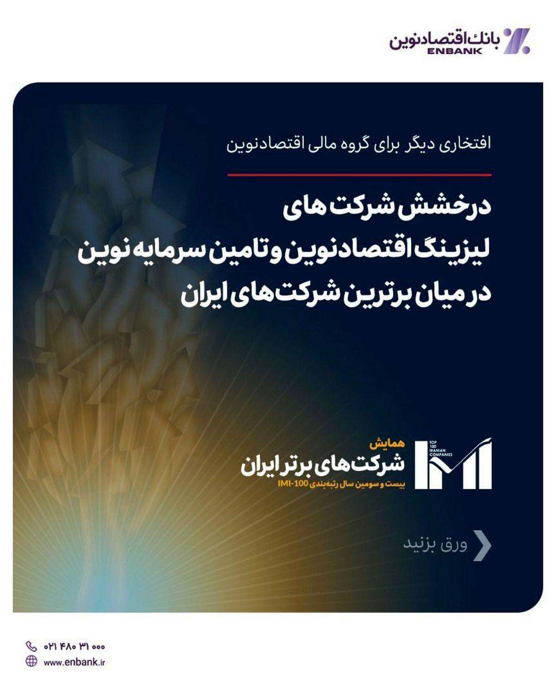 درخشش شرکت های لیزینگ اقتصادنوین و تامین سرمایه نوین در میان برترین شرکتهای ایران
