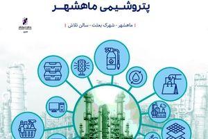 توسعه پایدار منطقه و توانمندسازی همه جانبه مردم این مناطق، محور فعالیتهای هلدینگ خلیج فارس در مسئولیت اجتماعی است