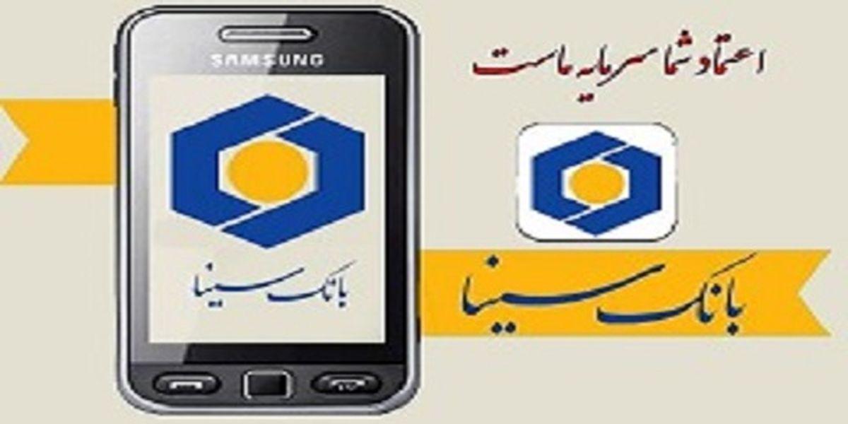 نسخه جدید موبایل بانک سینا با امکان ثبت، تایید و انتقال چک های صیادی منتشر شد
