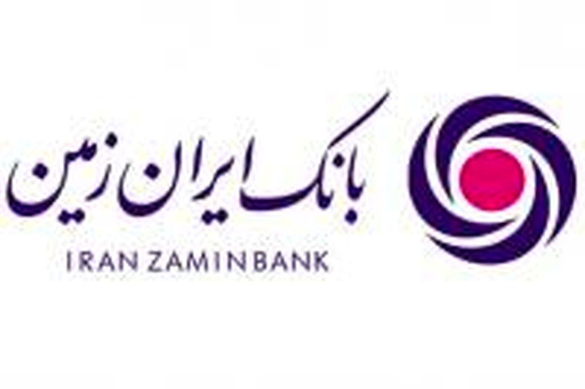 بانک ایران زمین در مدار شفافیت باقی خواهد ماند