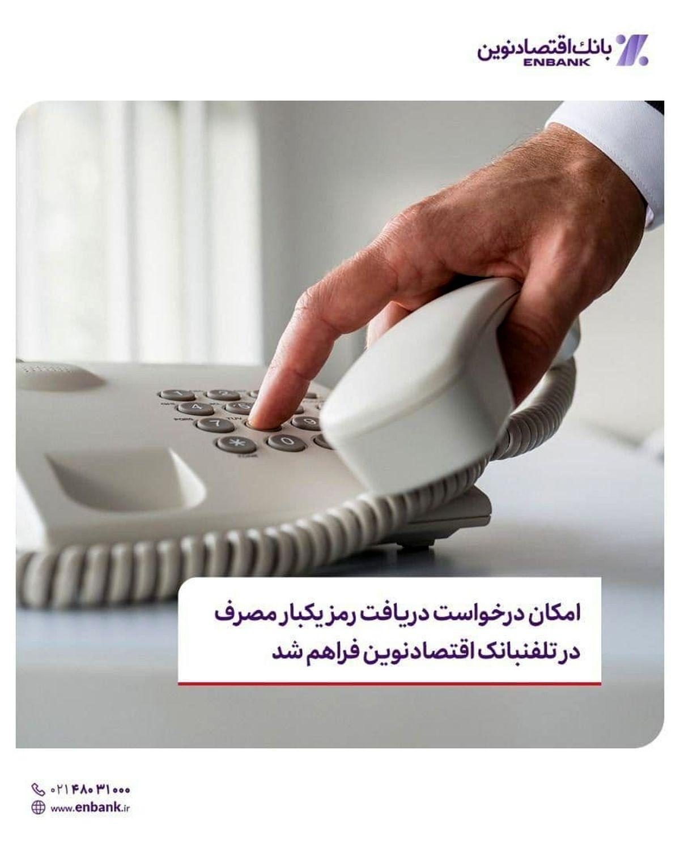 امکان درخواست دریافت رمز پویا در تلفنبانک اقتصادنوین فراهم شد