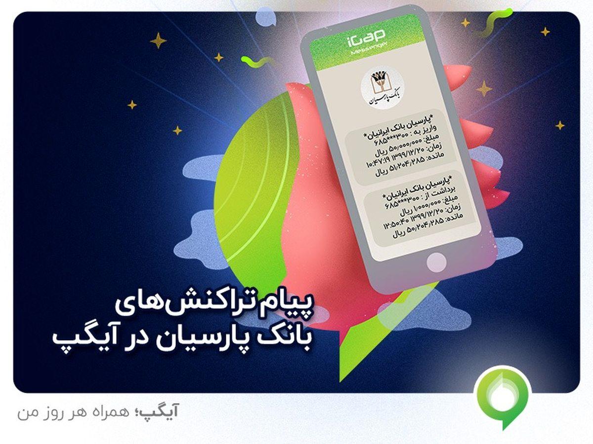 دریافت پیامک های بانک پارسیان در آیگپ