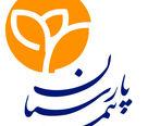 اعلام آمادگی بیمه پارسیان برای رسیدگی سریع به حادثه اتوبوس دهشیر-یزد