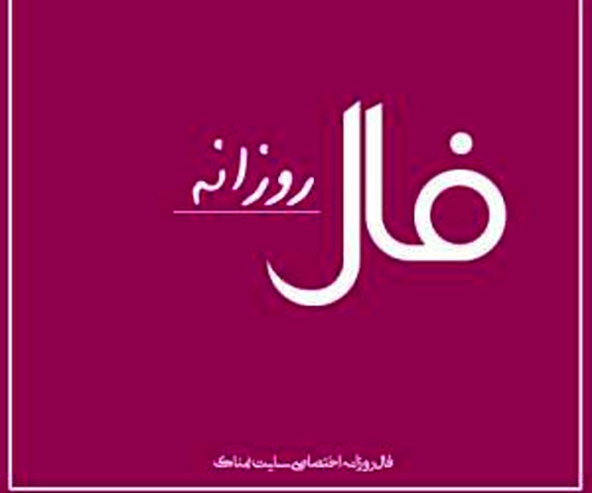 فال روزانه امروز 9 خرداد