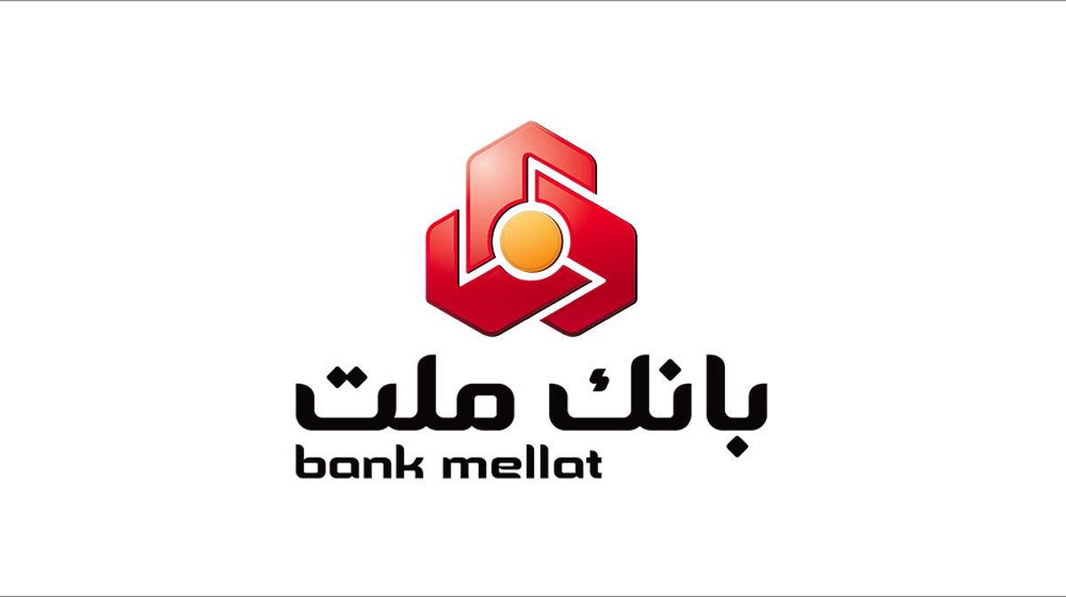 شرایط جدید آزمون استخدام در بانک ملت