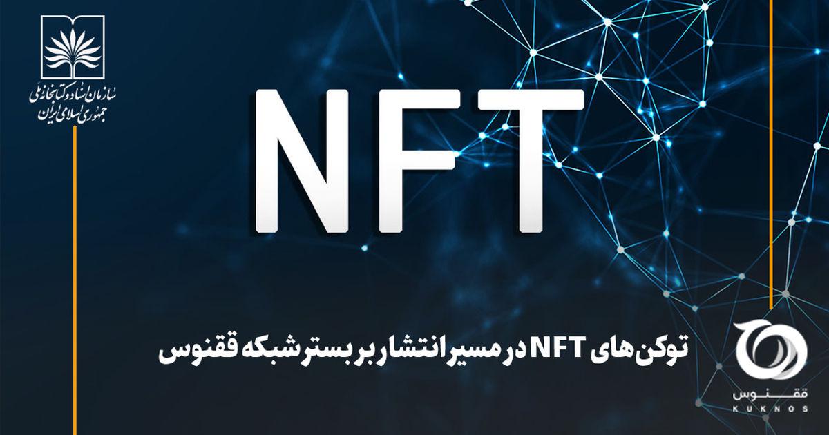 انتشار توکنهای NFT در شبکه ققنوس