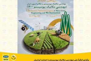 برگزاری کنگرۀ ملی مهندسی مکانیک بیوسیستم با حمایت ایرانسل