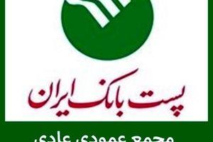 مجمع عمومی عادی بهطور فوق العاده پست بانک دوم آذرماه برگزار میشود