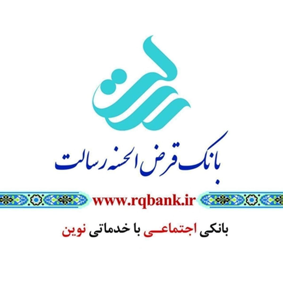 برگزاری مجمع بانک قرض الحسنه رسالت درتیرماه