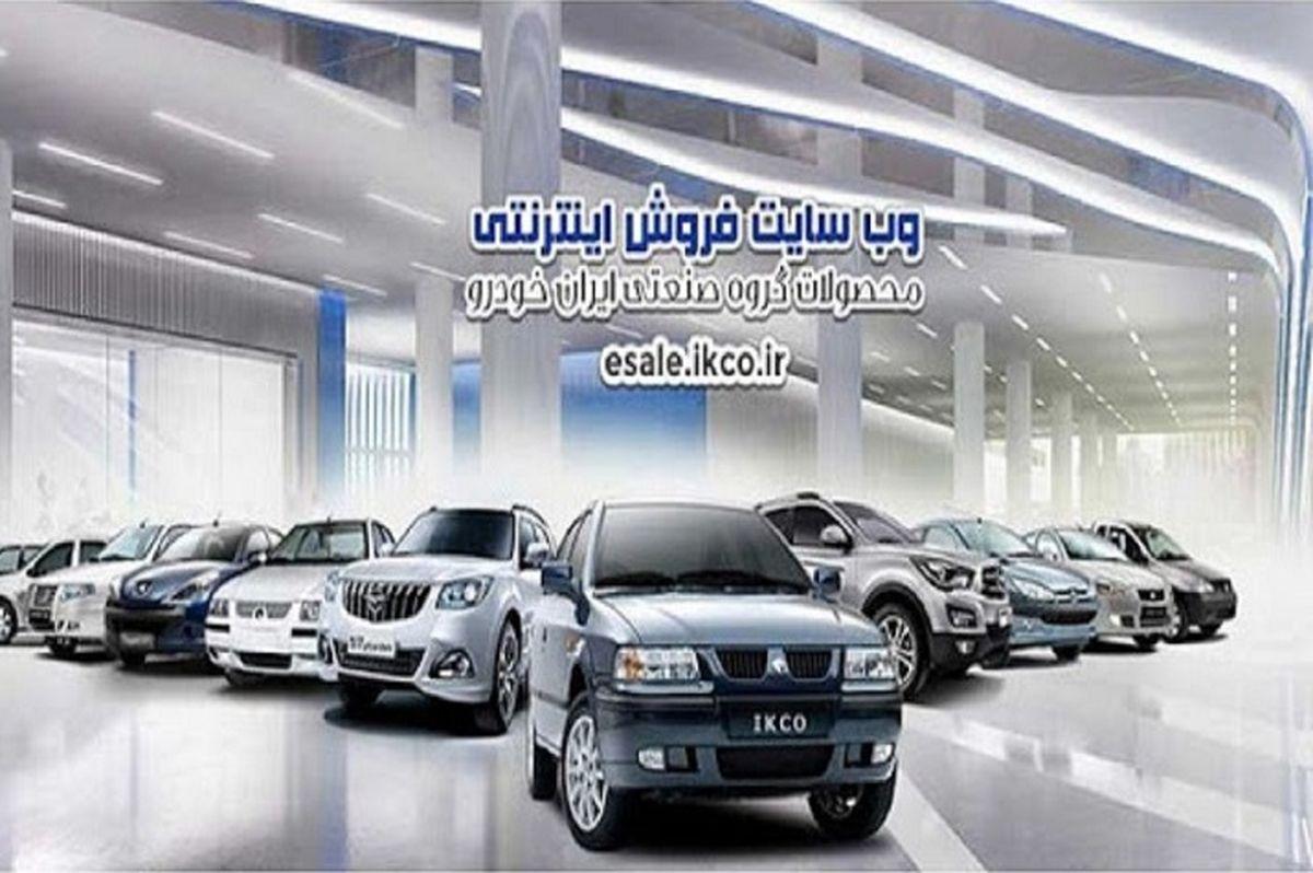 سایت ایران خودرو برای پیش فروش یک ساله پنج محصول فردا فعال می شود/ قرعه کشی ۲۳ تیرماه