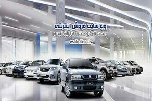 اجرای طرحهای فروش ایران خودرو مطابق با مجوز کمیته خودرو است