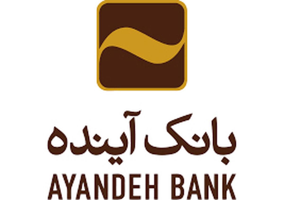انجام عملیات دریافت دسته چک درسامانه صیاد(پیچک) بااستفاده از سامانه های بانک آینده