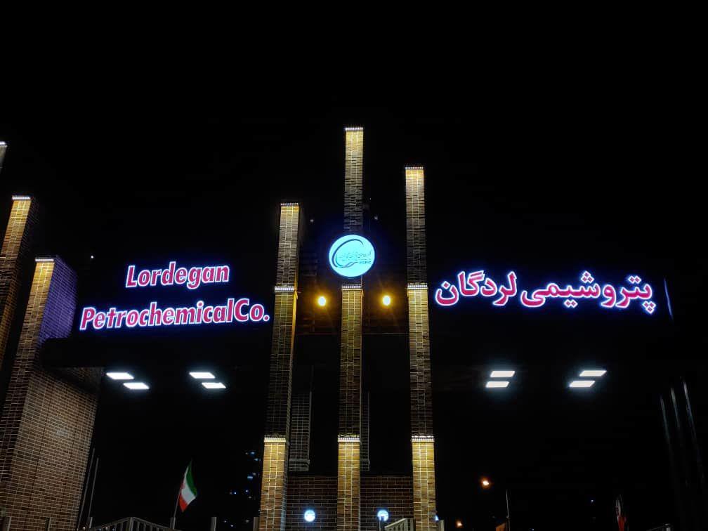 پخش زنده مراسم افتتاحیه پتروشیمی لردگان با حضور رییسجمهور از سیمای جمهوری اسلامی ایران