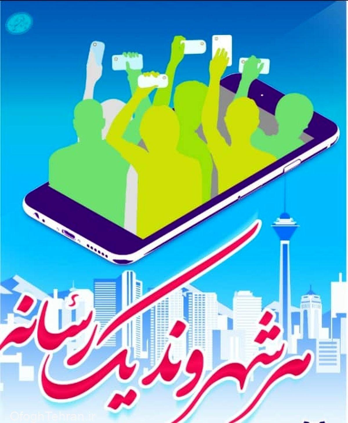 اولین جشنواره رسانههای محلی در پایتخت
