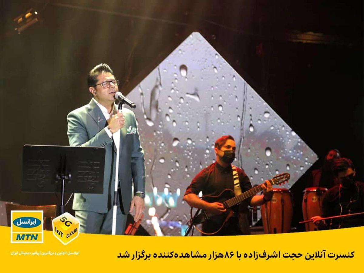 کنسرت آنلاین حجت اشرفزاده با ۸۶ هزار مشاهدهکننده برگزار شد