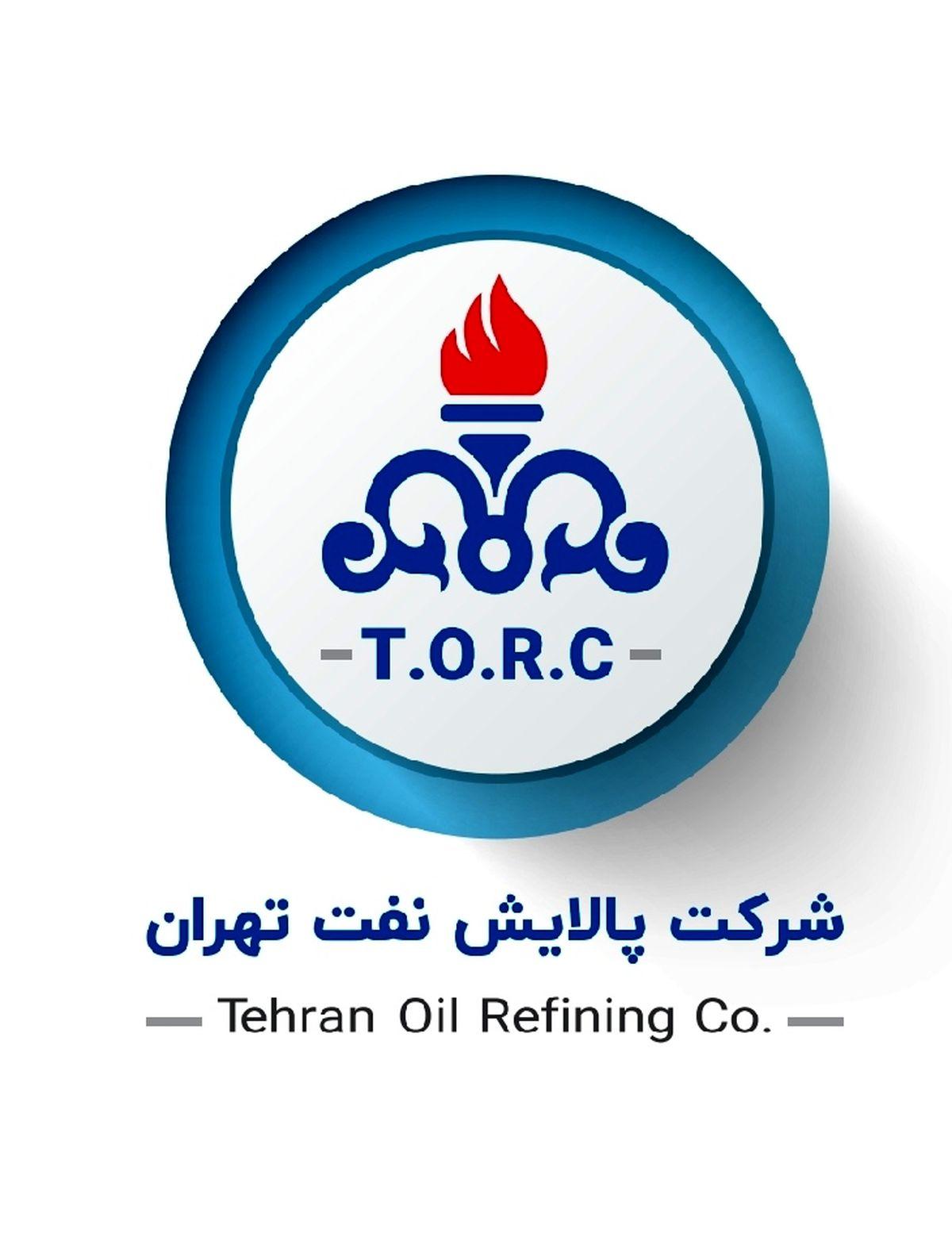 تکذیبیه شرکت پالایش نفت تهران در خصوص اخراج کارگران