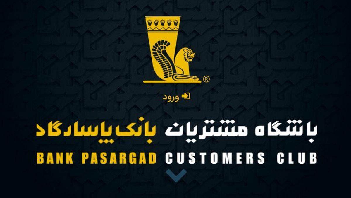 خدمات جدید باشگاه مشتریان بانک پاسارگاد  رونمایی شد