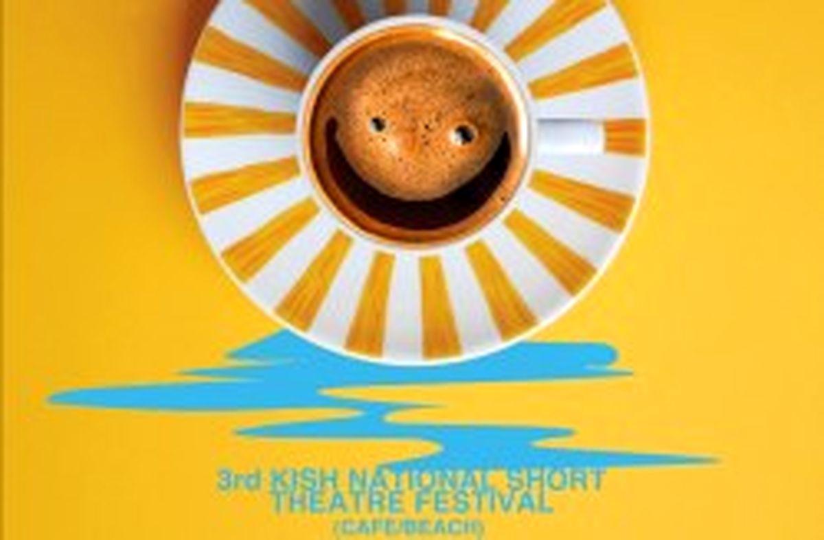 رونمایی از پوستر سومین جشنواره ملی تئاتر کوتاه کیش