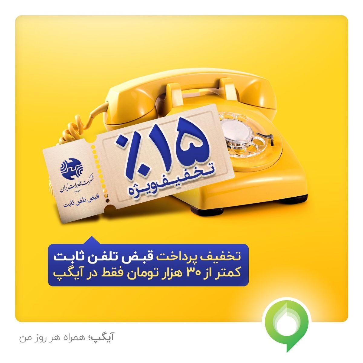 تخفیف 15 درصدی قبض اسفند ماه برای مشترکین تلفن ثابت