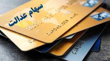 اعلام فروشگاه های محل مصرف کارت اعتباری سهام عدالت