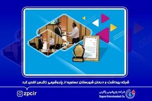 تقدیر شبکه بهداشت و درمان شهرستان عسلویه از پتروشیمی زاگرس