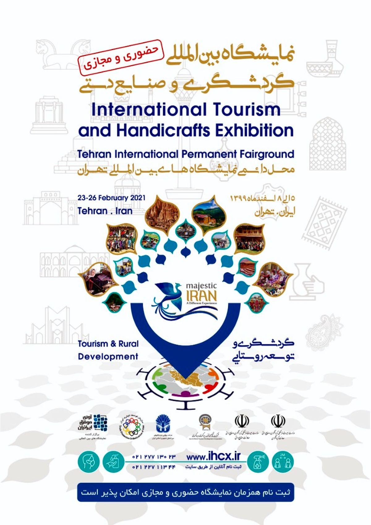 فراخوان شرکت در نمایشگاه بین المللی گردشگری و صنایع دستی