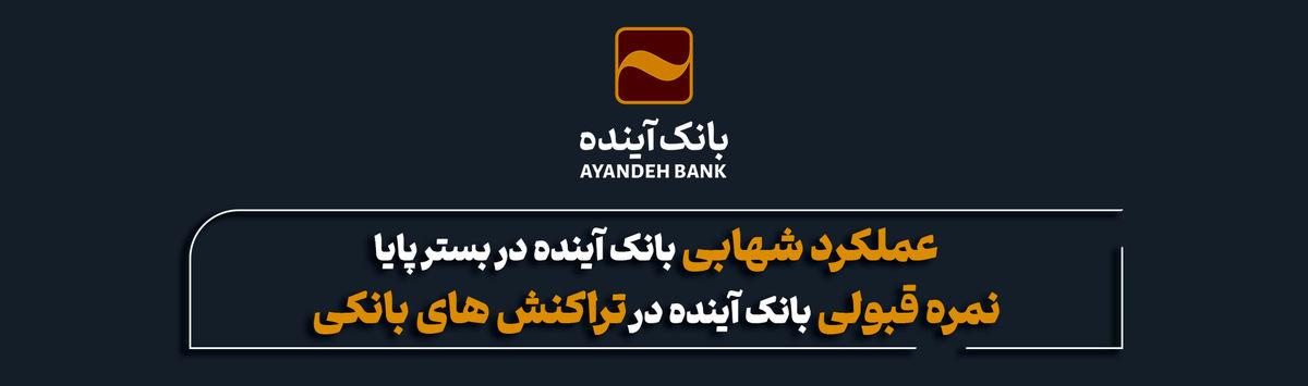 عملکرد شهابی بانک آینده در بسترپایا