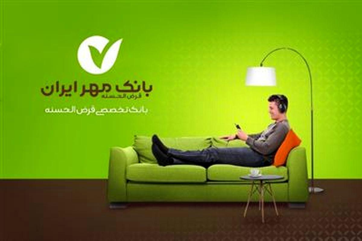 بدون مراجعه به شعبه و درخارج از وقت اداری در بانک مهرایران، حساب بازکنید