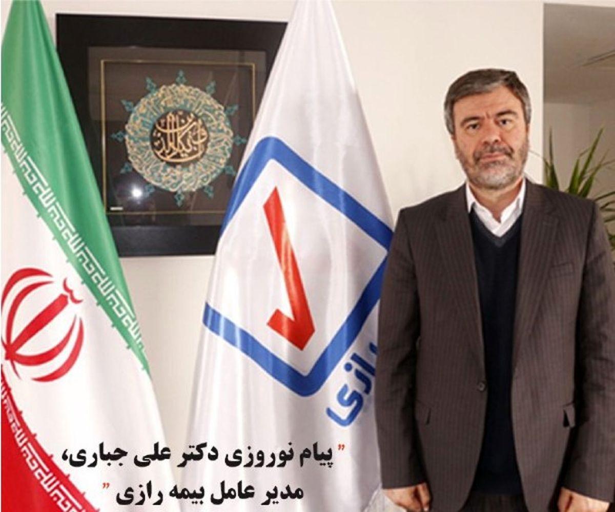 پیام نوروزی دکتر علی جباری ، مدیرعامل بیمه رازی
