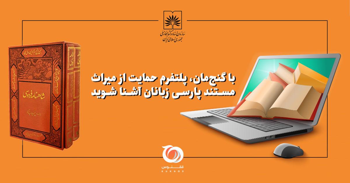 گنجمان؛ پلتفرم حمایت از میراث مستند پارسی زبانان