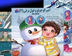 کتاب جدید بیمه دانا با موضوع بیمه درمان تکمیلی منتشر شد